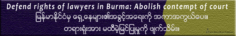 ahrcburma